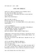 소감문_수상자_시상식_(소감문) 지역 가요제 시상식 수상 소감문(음악, 운명)