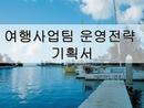 여행사업팀 운영전략 기획서