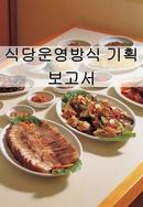 식당운영방식 기획 보고서