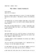 취임사_회장_취임식_(취임사) 동호회 회장 취임식 인사말(나눔, 기쁨)