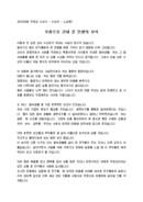 소감문_수상자_시상식_(소감문) 미인대회 우정상 시상식 수상 소감문(우정, 배움)