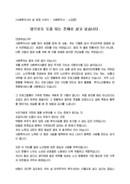 소감문_수상자_시상식_(소감문) 사회복지사 날 표창 수여식 사회복지사 수상 소감문(노인복지, 도움)