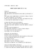 송별사_학생대표_졸업식_(송별사) 주부대학 졸업식 졸업생 대표 송별 인사말(배움, 열매)
