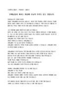 송별사_학생대표_졸업식_(송별사) 고등학교 졸업식 학생대표 송별 인사말(미래, 감사)
