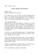 감사인사_가족대표_돌잔치_(감사인사) 돌잔치 가족대표 감사 인사말(복덩이, 늦둥이)