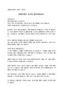 송년사_회장__(송년사) 여행 동호회장 송년회 인사말(회상, 아름다움)