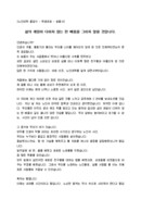 송별사_학생대표_졸업식_(송별사) 노인대학 졸업식 학생대표 송별 인사말(배움, 계속)
