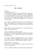 신년사_사장__(신년사) 회사 대표이사 신년회 인사말(국위선양, 나눔)