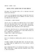 기념사_회장_기념식_(기념사) 동호회 창립기념식 동호회장 기념 인사말(봉사, 실천)