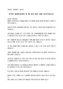 (송년사) 동호회장 송년회 인사말(감사, 부족)