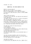 (송년사) 시청 시장 송년식 인사말(쇄신, 성찰)