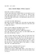 송년사_사장_종무식_(송년사) 회사 종무식 사장 송년회 인사말(근태, 책임감)