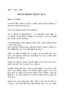 송별사_선생님_졸업식_(송별사) 중학교 졸업식 담임선생님 송별 인사말(이별, 아쉬움)