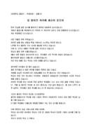 (송별사) 초등학교 졸업식 학생대표 송별 인사말(이별, 만남)