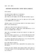 송별사_사원대표_퇴임식_(송별사) 팀장 퇴임식 팀장 송별식 인사말(따뜻함, 감사)
