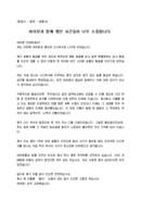 송별사_사원대표_퇴임식_(송별사) 팀장 퇴임식 팀장 송별식 인사말(이별, 감사)