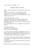 신년사_회장__(신년사) 대학 내 고교 동문 신년회 모임 동문회장 신년회 인사말(한 걸음, 성공)