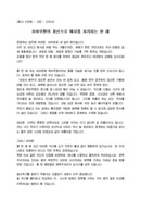 신년사_사장__(신년사) 회사 사장 신년회 인사말(유비무환, 경계)