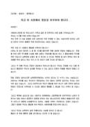 웅변원고_발표자_강연회_(웅변원고) 웅변대회 발표자 웅변원고(통일, 필요성)