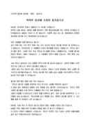송년사_회장__(송년사) 식도락 동호회장 송년회 인사말(인생, 위안)