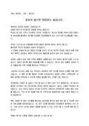 송년사_사장_송년회_(송년사) 회사 대표이사 송년회 인사말(쉼표, 장기전)