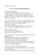 송년사_사장_종무식_(송년사) 회사 종무식 사장 송년회 인사말(능률, 유연)