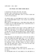송별사_선생님_졸업식_(송별사) 고등학교 졸업식 교장 선생님 송별 인사말(자기확신, 발전)