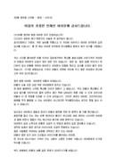 (신년사) 마을 청년회 회장 신년회 인사말(인재, 헌신)