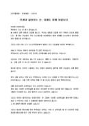 신년사_회장__(신년사) 산악동호회 동호회장 신년회 인사말(인생, 등산)