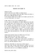신년사_사장__(신년사) 어린이 도서 출판사 사장 신년회 인사말(진정성, 책임)