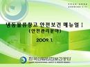 냉동물류창고 안전보건 매뉴얼(안전관리분야)