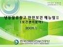 냉동물류창고 안전보건 매뉴얼(보건관리분야)