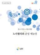 중소기업 노사를 위한 노사협의회 운영 매뉴얼