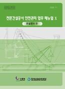 전문건설공사 안전관리 업무 메뉴얼(준설공사)
