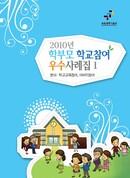 학부모 학교참여 우수사례집1(학교교육 참여, 아버지 참여)