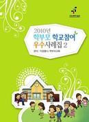 학부모 학교참여 우수사례집2(자원봉사, 학부모교육)