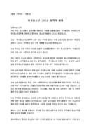 개회사_단체장_총회_(개회사) 청소년협회 위원장 개회 인사말(위기청소년, 정책)