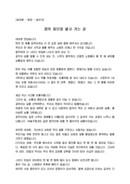 송년사_회장_송년회_(송년사) 공무원 스터디 모임 회장 송년회 인사말(꿈, 격려)