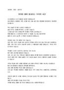송년사_회장__(송년사) 동창회장 송년회 인사말(발효, 추억)
