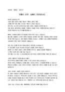 송년사_단체장_송년회_(송년사) 지역 수영협회장 송년회 인사말(안전관리, 자성)