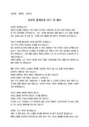 송년사_단체장_송년회_(송년사) 지역 육상협회장 송년회 인사말(승리, 월계관)