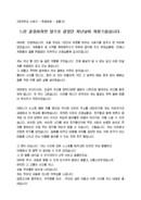 송별사_학생대표_졸업식_(송별사) 대안학교 수료식 학생대표 송별 인사말(전진, 비상)