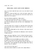 신년사_회장__(신년사) 독서 치유 모임 회장 신년회 인사말(영혼, 성찰)