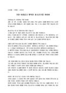 신년사_기관장__(신년사) 청소년 상담센터 기관장 신년회 인사말(청소년, 행복)