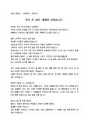 추모사_가족대표_영결식_(추모사) 동생 영결식 가족대표 추모 인사말(사랑, 베풂)