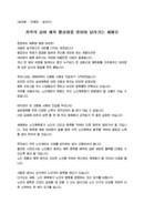 송년사_단체장_송년회_(송년사) 노인체육회 단체장 송년회 인사말(실버 체육, 활성화)