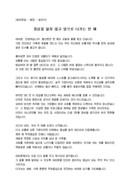송년사_회장__(송년사) 실직 가장 모임 회장 송년회 인사말(중심, 꿈)