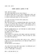 송년사_단체장_송년회_(송년사) 학회장 송년회 인사말(철학, 교감)