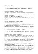 송별사_회장_기타_(송별사) 고등학교 신문 동아리 졸업생 회장 송별식 인사말(자랑, 자양분)