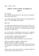 송별사_선생님_졸업식_(송별사) 졸업식 교장선생님 송별 인사말(긍정, 적극)